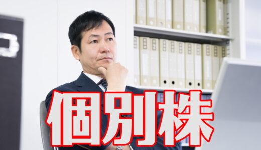 北川精機/6327 低位株を得意とする投機筋。そのポテンシャルはいかに!?