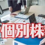 千代田化工建設(6366)の今後の株価予想、値動きについて説明