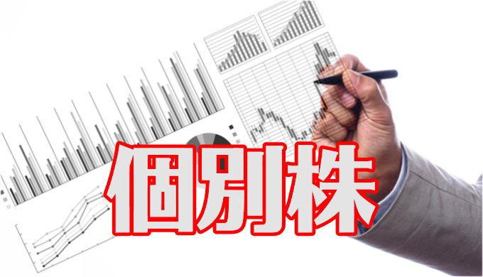 ファーマフーズ/2929の株価の動きについて説明 2020年2月4日