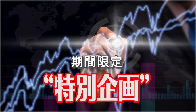 個別レポート販売 昭和電線/5805に続く銘柄