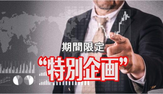 [〆切りは2021年1月5日まで] 宮入バルブ(6495)に続く投機ファンド絡みの新たな値幅取り候補を選別