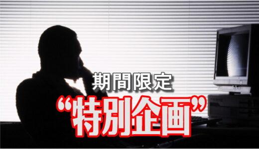 [〆切りは4月2日まで] Kudan(4425)の急上昇を加速させた、某投機系ファンドの次なる急騰候補!