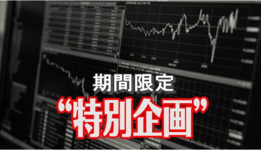 """[〆切は10/7まで] 低位株を得意とする投機筋介入の""""短期値幅取り候補を配信"""
