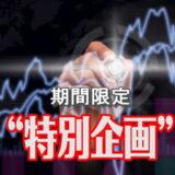 [〆切は1月22日まで] イーレックス(9517)の株価上昇を牽引した某投機系ファンドによる新たな値幅取り候補