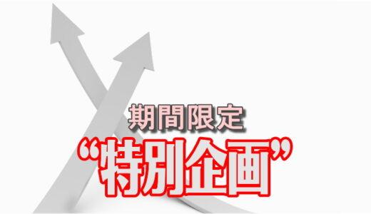 [〆切は2月22日まで] 緊急配信! ローツェ(6323)に続く新たな値幅取り候補の存在が急浮上