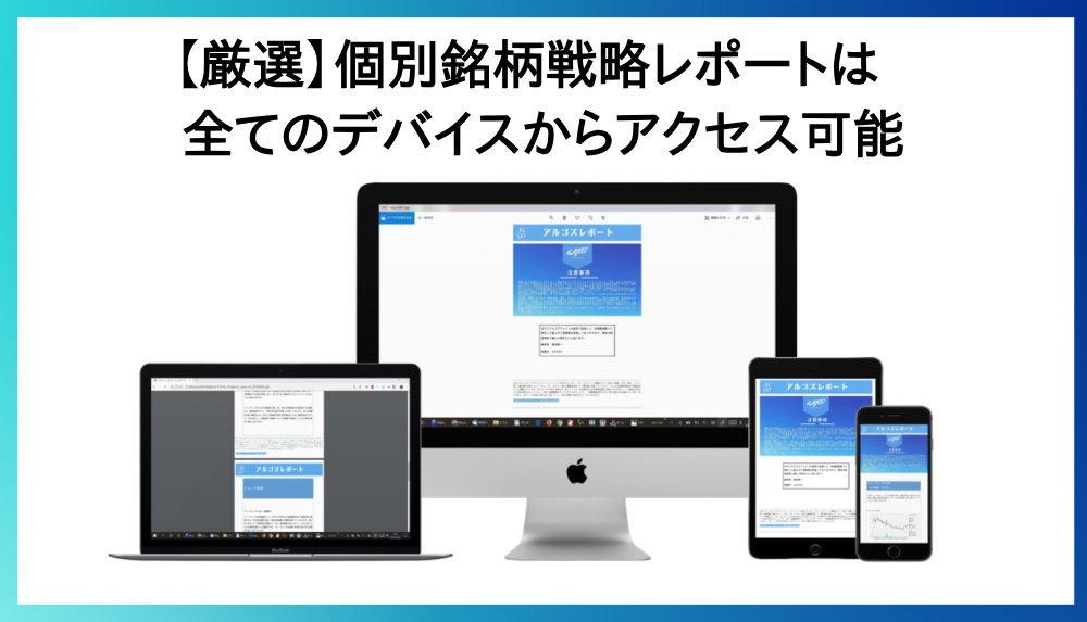【厳選】個別銘柄戦略レポートは全てのデバイスからアクセス可能