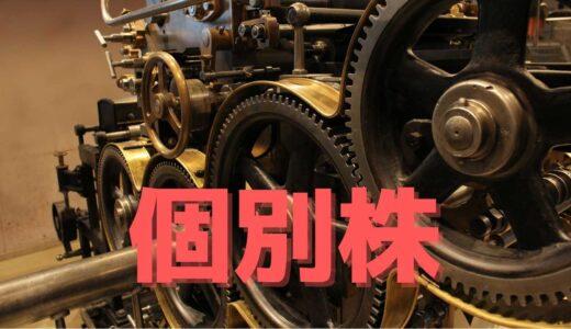 マネーゲームが加速する東京機械製作所(6335)
